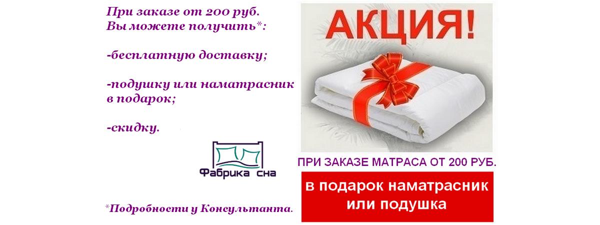 Акция на матрасы: подарок