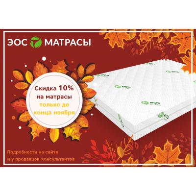Весь ноябрь - Скидка 10% на матрасы Эос