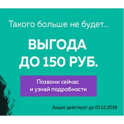 """Черная пятница от """"Фабрики сна"""" до 1.12.2019"""